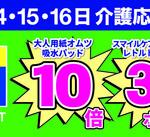 毎月14・15・16日は ★介護応援デー★