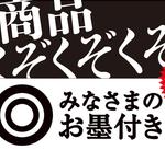 新商品ぞくぞく登場!!