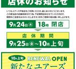 戸坂店リニューアルOPENに伴う店休のお知らせ