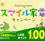 Instagramスマイル家電キャンペーン実施中♪