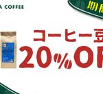 10/1~モリバのコーヒー豆、20%OFF!