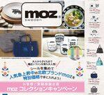 お客様ご愛顧感謝企画 moz コレクションキャンペーン