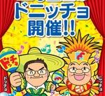 始まります!!!週末土日は万代お祭り企画!!!