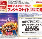 「東京ディズニーランドプレシャスナイト第2弾ご招待!」