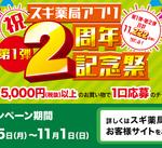 ♬スギ薬局アプリ2周年記念祭 第1弾実施中♬