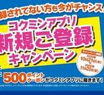 ☆コクミンアプリ新規ご登録キャンペーン☆実施中