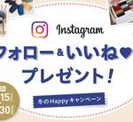 Instagram 冬のHappyキャンペーン