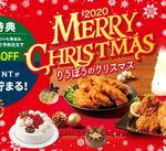 【りうぼうのクリスマス】ご予約承り中!