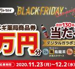 【毎日参加】BLACK FRIDAY 開催記念キャンペーン