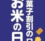 お菓子の日10%OFF・お米のみポイント5倍!