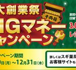 「大創業祭 年末BIGマネーキャンペーン」を実施中!