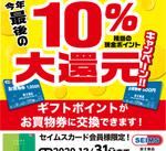 富士薬品 お買い物券交換キャンペーン開始のお知らせ