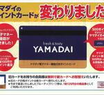 ヤマダイのポイントカードがより便利に変わりました!