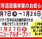 笠寺店 1月26日(火)まで店舗改装のため休業しております