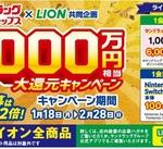 LION共同企画 総額1000万円相当大還元キャンペーン