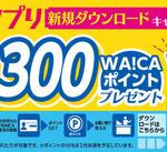 【薬王堂公式アプリ】新規ダウンロードキャンペーン♪