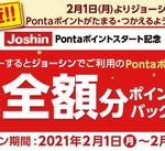 【終了間近】Pontaポイントスタート記念!