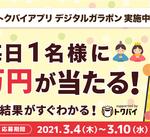 ドラッグ新生堂×トクバイ1万円がその場で当たる!?