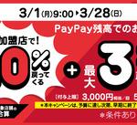 超PayPay祭!開催中!