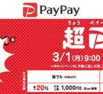 PayPay 最大20%戻ってくる!