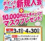 トップCoGCaポイントカード新規入会&チャージキャンペーン