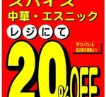 4月13日(火)20%OFF