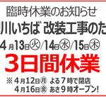 4/13-4/15柳川いちば改装のため休業のおしらせ