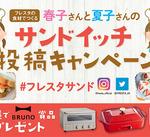 【サンドイッチ】SNS投稿キャンペーン【調理家電プレゼント】
