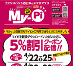 My-Piアプリ新規ダウンロード限定!5%クーポン配信
