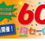 4/11(火)12(水)の2日間 60円均一セール開催!!
