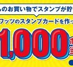 ワッツスタンプカード登録でTポイント1,000ptが当たる!