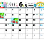6月ポイントセールカレンダー