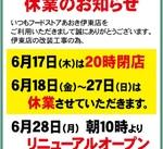 18日(金)~27日(日)改装工事にともなう休業のお知らせ