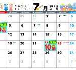 7月ポイントセールカレンダー