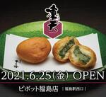 6/25~ 福島Pivotに「凍天処 木乃幡」がオープン!