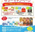 大塚グループ×わたなべ生鮮館サマーキャンペーン