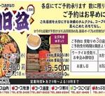 旧盆 オードブル・重箱・にぎり寿司のご予約はお早めに!