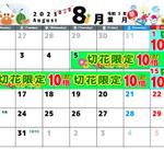 8月ポイントセールカレンダー