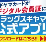 ドラッグスギヤマ公式アプリ紹介
