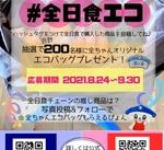 ◆エコバックがもらえるキャンペーン開催中◆
