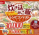 これが私の推しメニュー!炊き込みご飯レシピコンテスト開催!