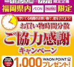イオン九州アプリ限定 お買い物時間分散ご協力感謝キャンペーン