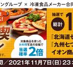 冷凍食品で手軽に!美味しく!食卓を満喫キャンペーン