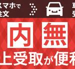 P!ckandサービス手数料無料キャンペーン
