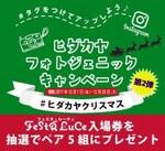 フォトジェニックキャンペーン第2段!