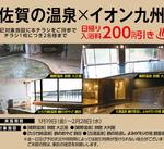 佐賀フェア開催記念!佐賀の温泉×イオン九州コラボ企画 開催♪