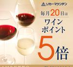 毎月20日はワインポイント5倍デー☆