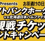 【お茶漬けの日スペシャルマッチプレゼントキャンペーン】