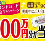 総額200万円分が当たる!スギカード新規入会キャンペーン