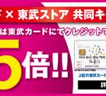 東武カードポイント5倍!